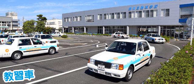 学校 掛川 自動車